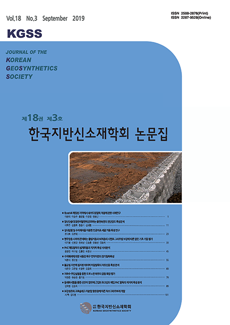 Journal of the Korean Geosynthetics Society